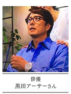 黒田アーサー2