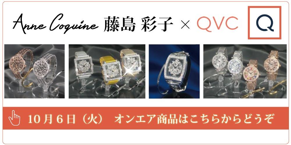 QVC時計