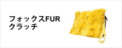FOX FURクラッチ