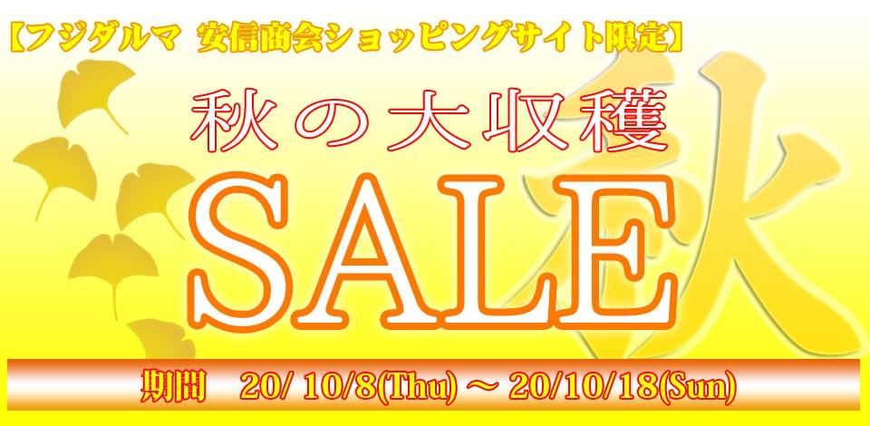 秋の大収穫祭セール