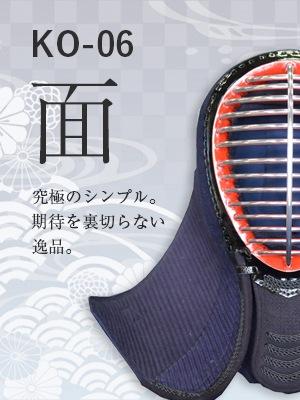 剣道具 面 KO-06 期待を裏切らない逸品。