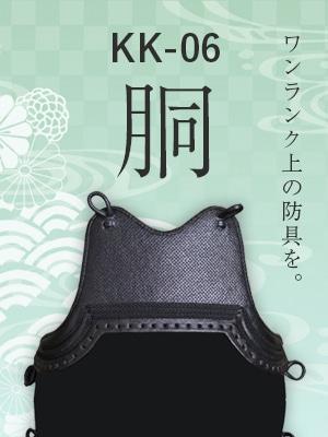 剣道防具 胴 KK-06 ワンランク上の防具を。