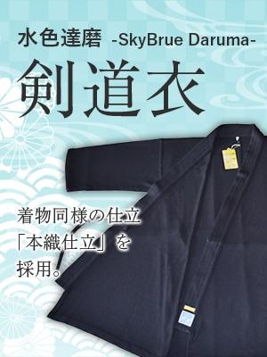 剣道着 水色達磨 着物同様の仕立「本職仕立」を採用!