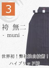 安信商会のオススメ3位  剣道袴 無二ハイブリット袴