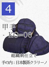 安信商会のオススメ4位 剣道具 甲手 KO-06 総織刺仕立て!