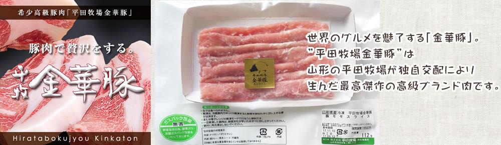平田牧場金華豚