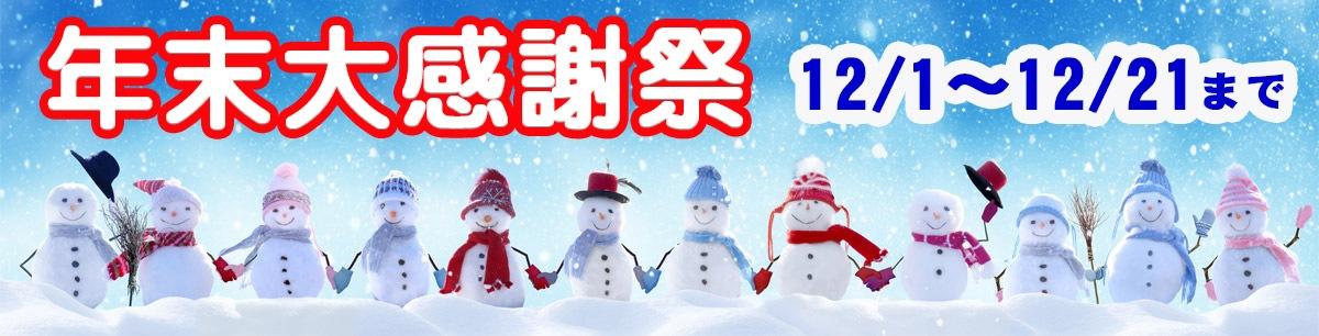 年末大感謝祭でプレゼントがもらえる。5000円以上お買い上げでもれなく。