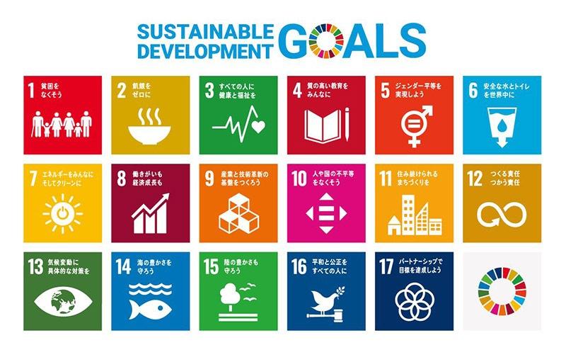 SDGsへの取り組みを積極的に行っています。
