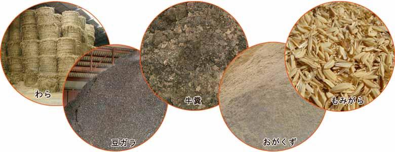有機堆肥は、主に牛糞、もみガラ、わら、おがくず、豆ガラ、などを材料として使います。