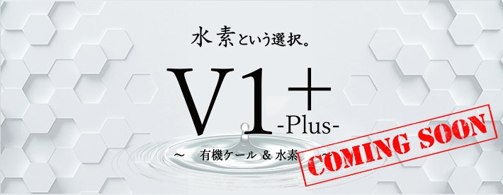 水素という選択V1+