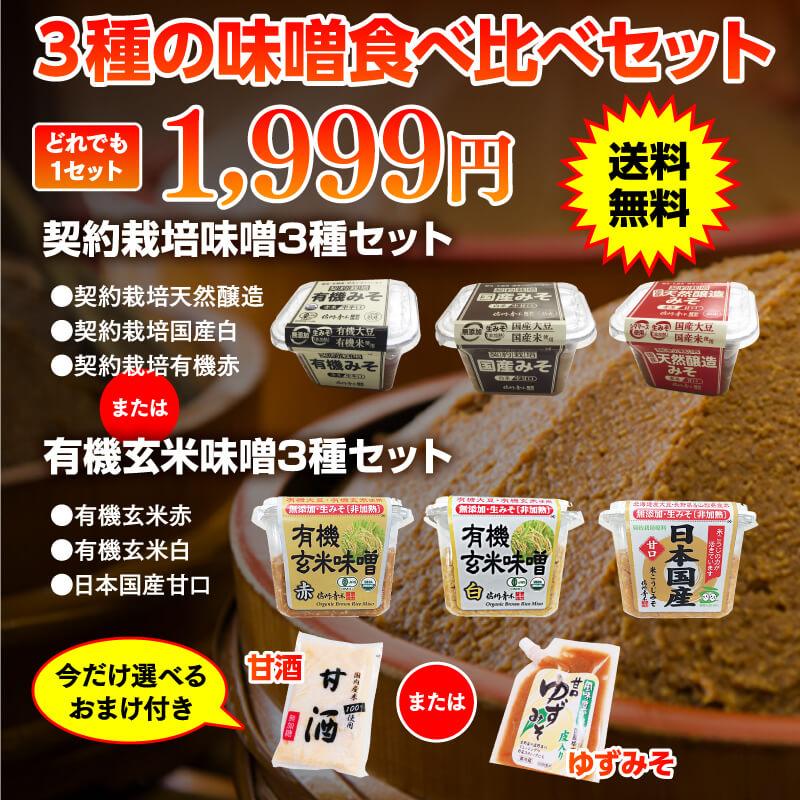 WEB限定3種の味噌食べ比べセット
