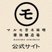 マルモ青木味噌醤油醸造場公式サイトへ