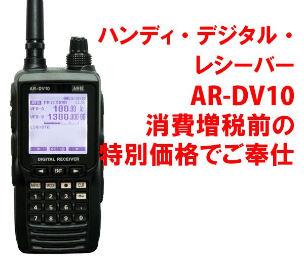 AR-DV10 増税前特価