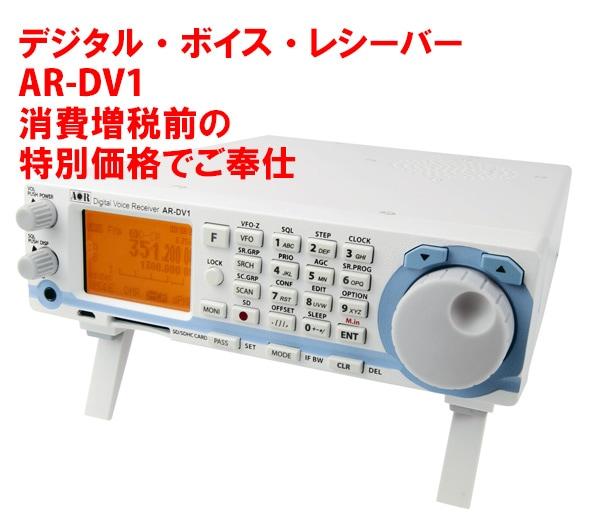 AR-DV1 増税前特価