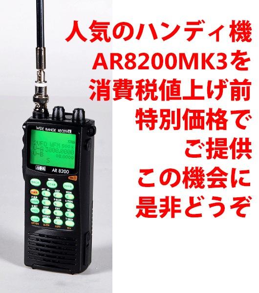 AR8200MK3消費増税前セール