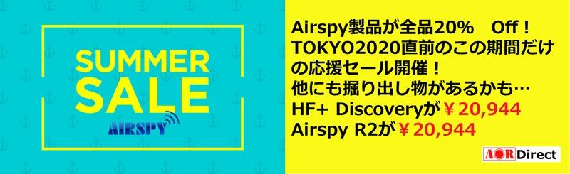 Airspy Summer Sale 2021