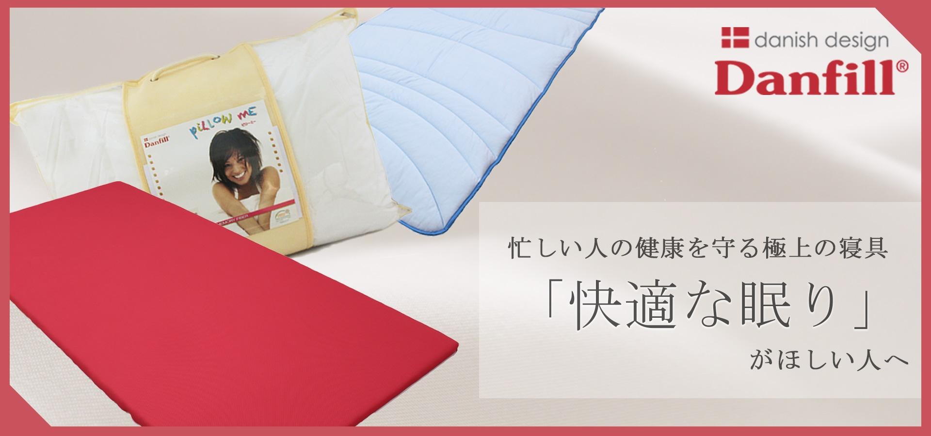 忙しい人の健康を守る極上の寝具。「快適な眠り」がほしい人へ
