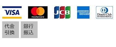 アペックスオンラインストア | お支払いについて