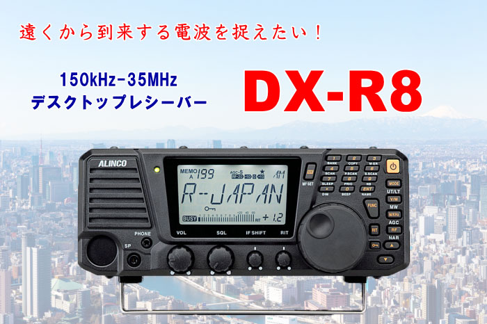 DX-R8