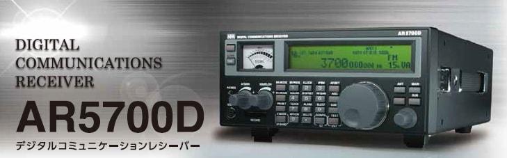 AR5700D デジタルレシーバー