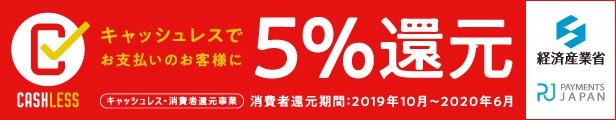 キャッシュレス・消費者還元事業5%