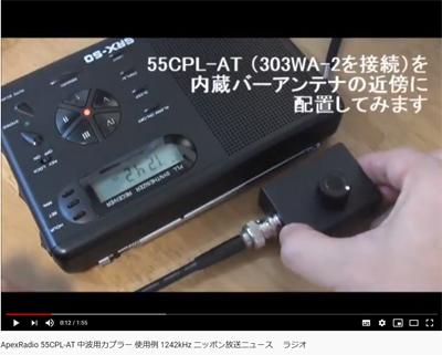 55CPL-AT  使用例紹介1