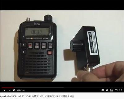 55CPL-AT  使用例 IC-R6