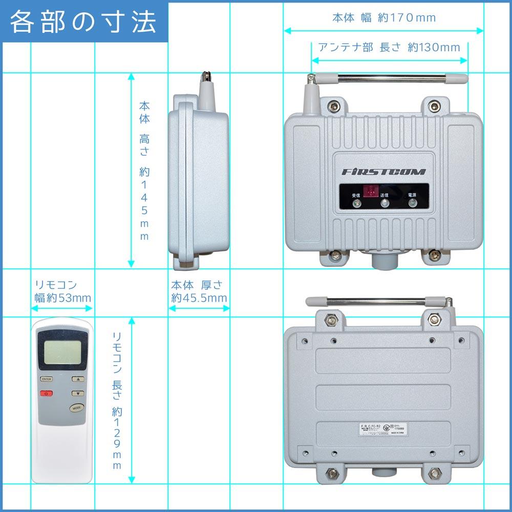 FC-R2 寸法