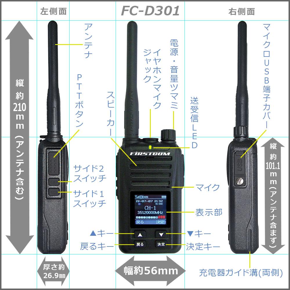 FC-D301 寸法