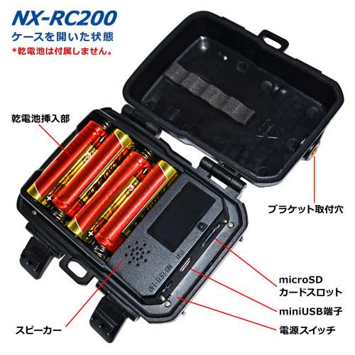 NX-RC200 ケース
