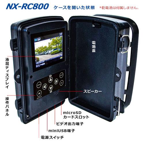 NX-RC800 ケース