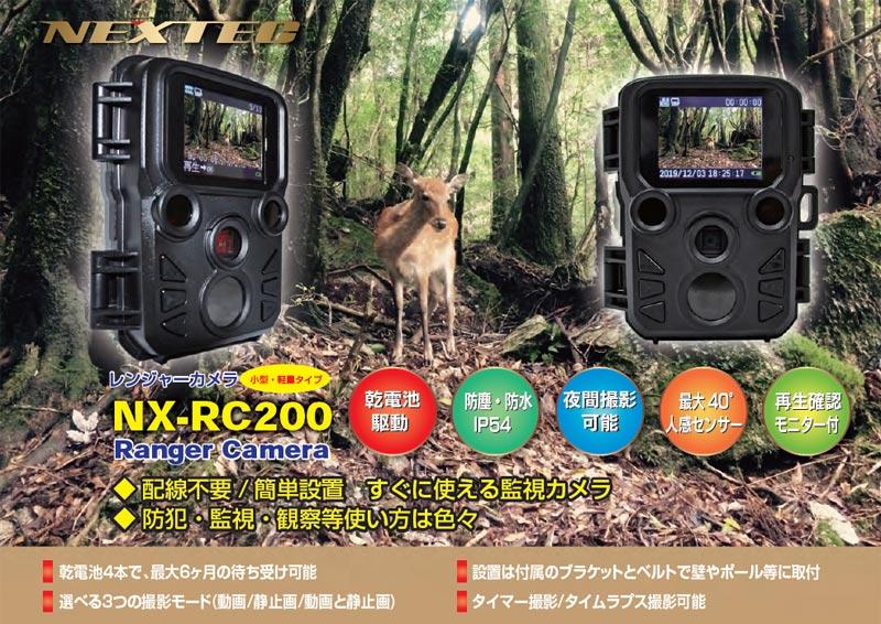 NX-RC200イメージ