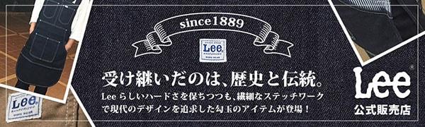 【Lee公式販売店】受け継いだのは、歴史と伝統。