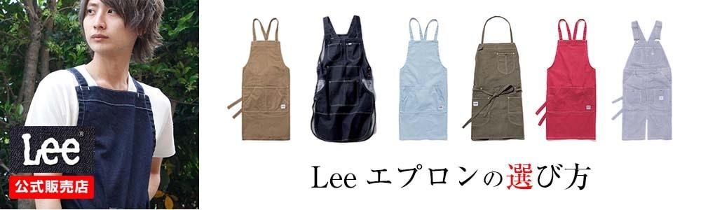 リー(Lee)エプロンの選び方