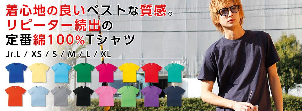 着心地の良いベストな質感。リピーター続出の定番綿Tシャツ