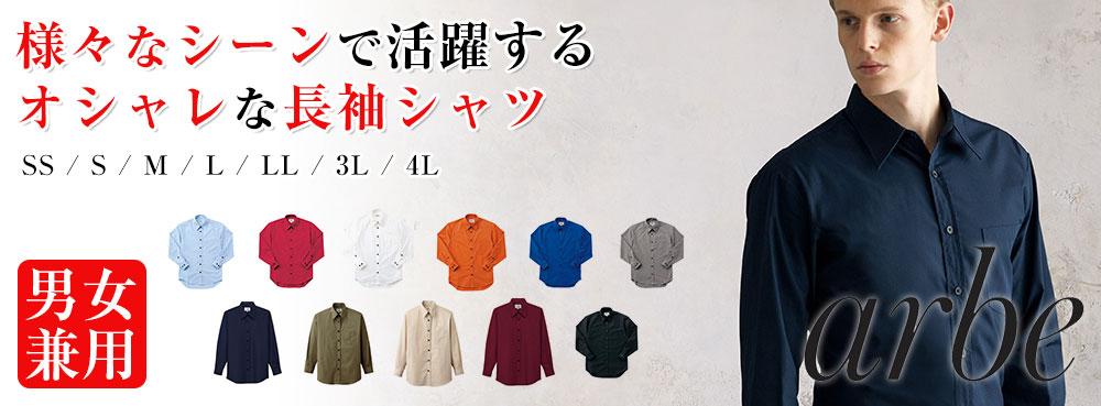 長袖カラーシャツep-5962