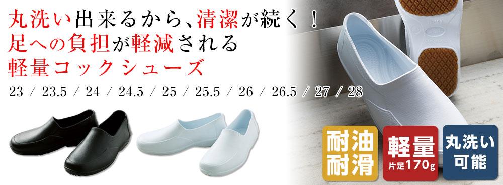 足への負担が軽減される軽量コックシューズku725