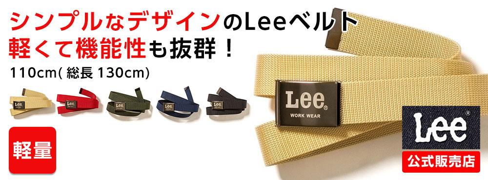 Leeこだわりのワークベルトlwa99006