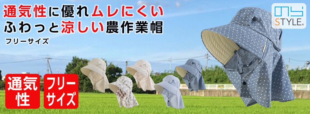 のらスタイル NS-135 帽子 日よけ 夏用 農作業