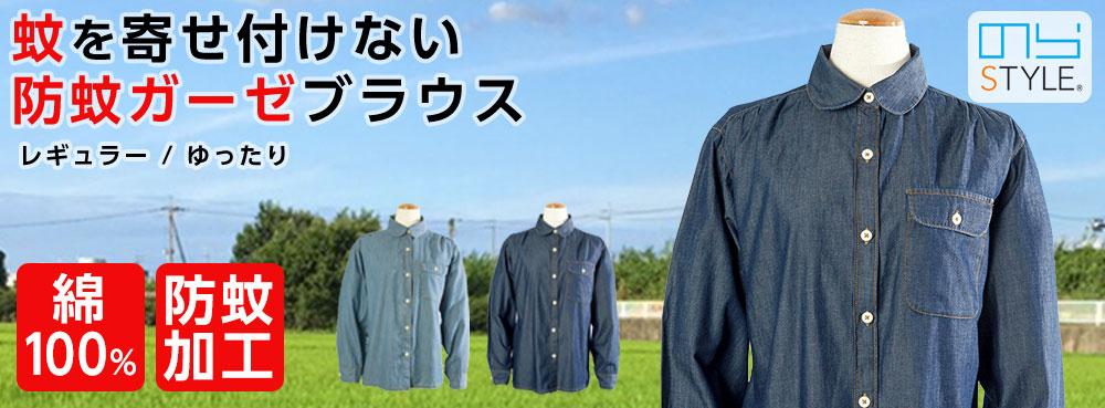 のらスタイル ns-2000 畑のデニム ブラウス 農作業服