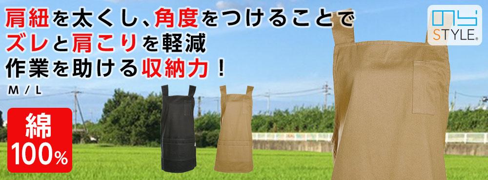 のらスタイル ns-948 ワーキングエプロン 農作業服
