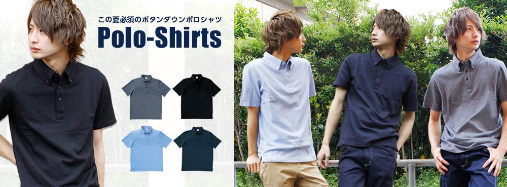 しっかり丈夫な生地で清潔感のあるボタンダウンポロシャツ