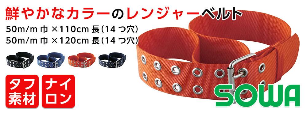 鮮やかなカラーが魅力のレンジャーベルトsowa-10076