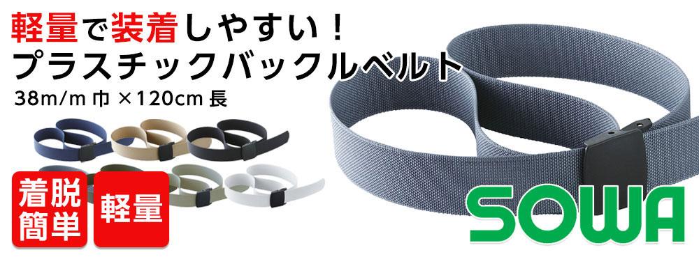 軽量で装着しやすいプラスチックバックルベルトsowa-10077