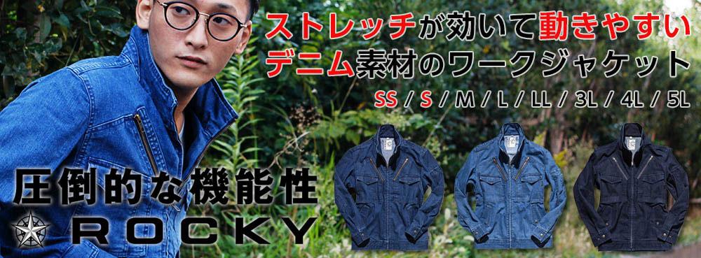 ストレッチデニム素材のワークジャケットrj0904