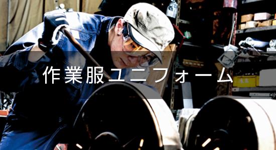 作業服・ワークユニフォーム