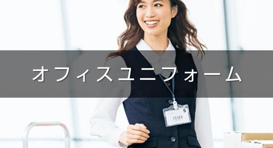事務服・オフィスユニフォーム