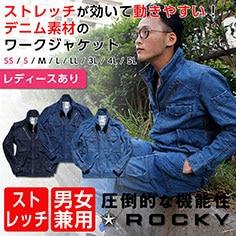 ROCKY(ロッキー)ジャケット