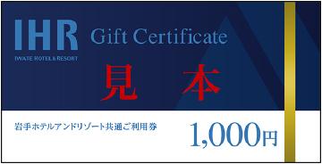 GIFT 1000