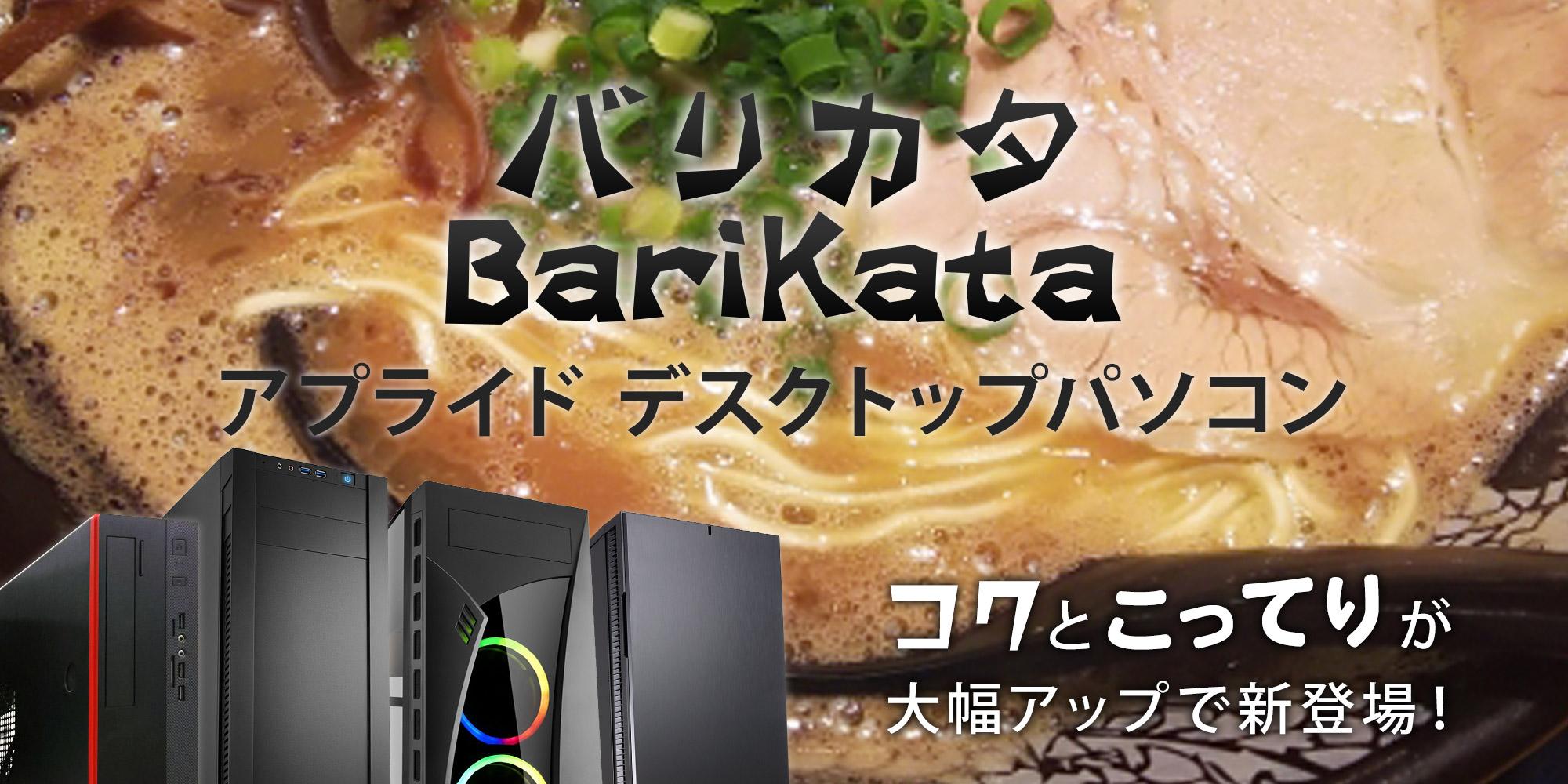 BariKataBTOトップ画像